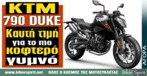 KTM 790 DUKE – Καυτή τιμή για το πιο κοφτερό γυμνό!