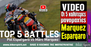 VIDEO: Οι 5 καλύτερες μονομαχίες μεταξύ του Marc Marquez και του Pol Espargaro