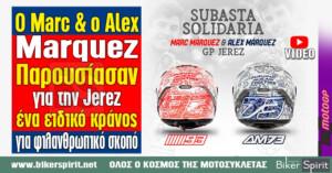 Ο Marc & Alex Marquez παρουσίασαν ένα ειδικό κράνος για την Jerez για φιλανθρωπικό σκοπό – VIDEO – Photo