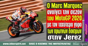 Ο Marc Marquez ανοίγει την σεζόν του MotoGP 2020 με τον ταχύτερο γύρο των πρωινών δοκιμών στην Jerez! –  Χρόνοι