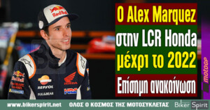 Ο Alex Marquez στην LCR Honda μέχρι το 2022 – Επίσημη ανακοίνωση