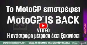 VIDEO: Το MotoGP επιστρέφει – Η αντίστροφη μέτρηση έχει ξεκινήσει
