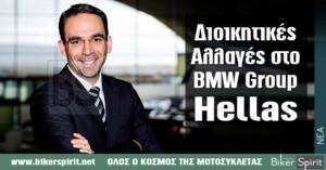 Διοικητικές αλλαγές στο BMW Group Hellas