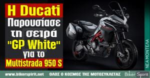 """Η Ducati παρουσίασε τη σειρά """"GP White"""" για το Multistrada 950 S – Φωτογραφίες"""