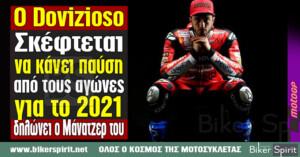 Ο Dovizioso σκέφτεται να κάνει μια παύση από τους αγώνες το 2021, δηλώνει ο Μάνατζερ του