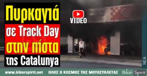 Πυρκαγιά σε Track Day στην πίστα της Catalunya (το VIDEO είναι Ακατάλληλο για ευαίσθητους μοτοσυκλετιστές)