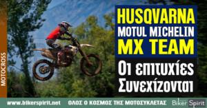 Οι επιτυχίες συνεχίζονται για την HUSQVARNA MOTUL MICHELIN MX TEAM