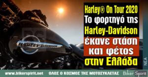 Harley® On Tour 2020 – To φορτηγό της Harley-Davidson έκανε στάση και φέτος στην Ελλάδα