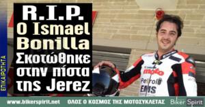 R.I.P. Ο Ismael Bonilla σκοτώθηκε στην πίστα της Jerez