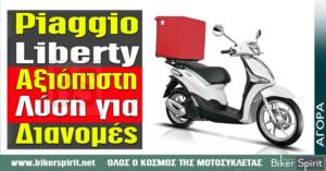 Piaggio Liberty Αξιόπιστη Λύση για Διανομές