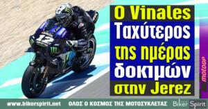 Ο Vinales ταχύτερος της ημέρας δοκιμών στην Jerez