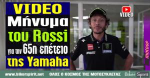 VIDEO Μήνυμα του Valentino Rossi για την 65η επέτειο της Yamaha