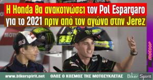 Η Honda θα ανακοινώσει την μεταγραφή του Pol Espargarò για το 2021 πριν από τον αγώνα στην Jerez