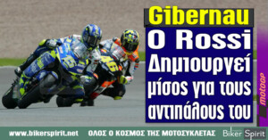 "Sete Gibernau: ""Ο Valentino Rossi δημιουργεί μίσος για τους αντιπάλους του"""
