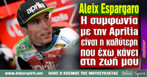 "Aleix Espargarò: ""Η συμφωνία με την Aprilia είναι η καλύτερη που έχω κάνει στη ζωή μου"""
