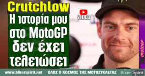"Crutchlow: ""Η ιστορία μου στο MotoGP δεν έχει τελειώσει"" – VIDEO"