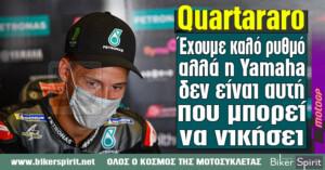 "Quartararo: ""Έχουμε καλό ρυθμό, αλλά η Yamaha δεν είναι η μοτοσυκλέτα που μπορεί να νικήσει στην Jerez"""