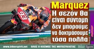"Marc Marquez: ""Η σεζόν θα είναι σύντομη, δεν μπορούμε να δοκιμάσουμε τόσα πολλά"""
