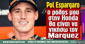 "Pol Espargaro: ""Ο ρόλος μου στην Honda θα είναι να νικήσω τον Marquez"""