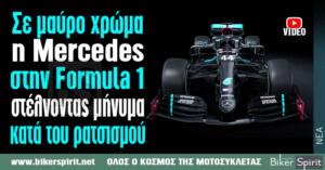 Σε μαύρο χρώμα η Mercedes στο πρωτάθλημα της F1 στέλνοντας μήνυμα κατά του ρατσισμού! – Photo – Video
