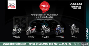 Kymco Noodoe: Upgrade your Ride – Μεγάλη προσφορά