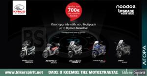 Kymco Noodoe: Upgrade your Ride – Μεγάλη προσφορά