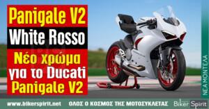 Panigale V2 in White Rosso livery – νέο χρώμα για το Ducati Panigale V2 – Photo