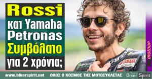 Valentino Rossi και Yamaha Petronas: συμβόλαιο για δύο χρόνια;