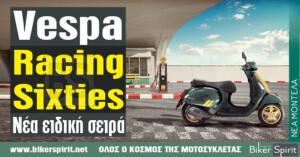 Vespa Racing Sixties – Νέα ειδική σειρά εμπνευσμένη από τον αγωνιστικό κόσμο της δεκαετίας του '60