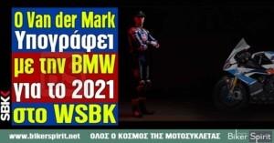 Ο Van der Mark Υπογράφει με την BMW για το 2021 στο WSBK