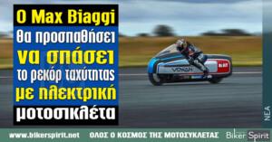 Ο Max Biaggi, θα προσπαθήσει να σπάσει το ρεκόρ ταχύτητας με ηλεκτρική μοτοσικλέτα