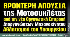ΒΡΟΝΤΕΡΗ ΑΠΟΥΣΙΑ της Μοτοσυκλέτας από την νέα Οργανωτική Επιτροπή Διοργανώσεων Μηχανοκίνητου Αθλητισμού του Υπουργείου