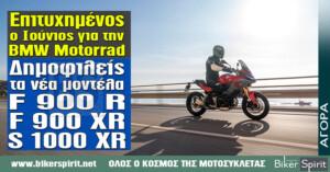 Επιτυχημένος μήνας ο Ιούνιος για την BMW Motorrad – Εξαιρετικά δημοφιλείς τα νέα μοντέλα F 900 R, F 900 XR και S 1000 XR