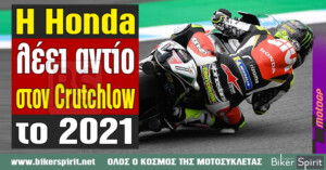 Η Honda λέει αντίο στον Cal Crutchlow από την επόμενη χρονιά