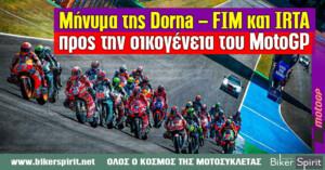 Μήνυμα της Dorna – FIM και IRTA προς την οικογένεια MotoGP εν όψη της έναρξης της σεζόν 2020
