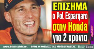 ΕΠΙΣΗΜΑ ο Pol Espargaro στην Honda για 2 χρόνια