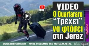 VIDEO: Ο Fabio Quartararo τρέχει να φτάσει στη Jerez!