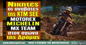 Νικητές οι αναβάτες της KTM SEE MOTOREX MICHELIN MX TEAM στον αγώνα της Δράμας
