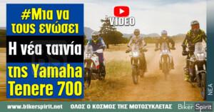 Μια να τους ενώσει: Η νέα ταινία της Yamaha Ténéré 700 –  VIDEO #mianatousenosei