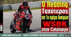 Ο Scott Redding Ταχύτερος την 1η ημέρα δοκιμών WSBK στην Catalunya
