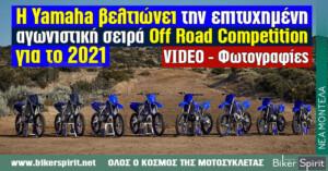 Η Yamaha βελτιώνει την επιτυχημένη αγωνιστική σειρά Off Road Competition για το 2021 – VIDEO – Φωτογραφίες