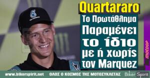"""Quartararo: """"Το παγκόσμιο πρωτάθλημα παραμένει το ίδιο με η χωρίς τον Marquez"""""""