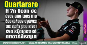 "Quartararo: ""Η έβδομη θέση σε έναν από τους πιο δύσκολους αγώνες της ζωής μου είναι ένα εξαιρετικό αποτέλεσμα"""