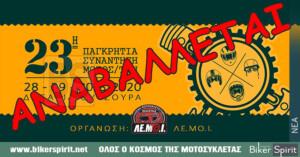 ΑΝΑΒΑΛΛΕΤΑΙ η 23η Παγκρήτια Συνάντηση Μοτοσικλετιστών