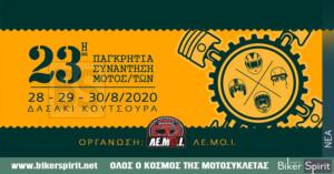 23η Παγκρήτια Συνάντηση Μοτοσικλετιστών 28-29-30/8/2020 στο δασάκι Κουτσουρά Ιεραπέτρας