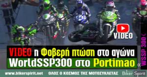 VIDEO η Φοβερή πτώση που προκάλεσε την κόκκινη σημαία στο αγώνα WorldSSP300 στο Portimao
