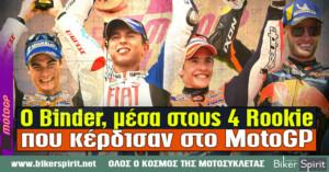 O Binder, μέσα στους 4 Rookie που κέρδισαν στο MotoGP, ο πρώτος που κέρδισε μετά τον Márquez