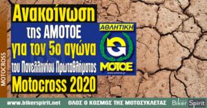 Ανακοίνωση της ΑΜΟΤΟΕ για τον 5ο αγώνα του Πανελληνίου Πρωταθλήματος Motocross 2020