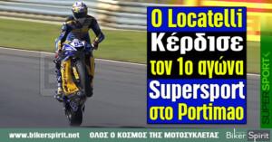 Ο Locatelli συνεχίζει αήττητος στα Supersport και στο Portimao κερδίζοντας τον 1ο αγώνα