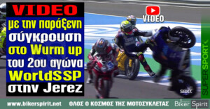 VIDEO με την παράξενη σύγκρουση στο Wurm up του 2ου αγώνα WorldSSP στην Jerez